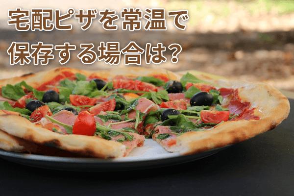 宅配ピザを常温で保存する場合は?