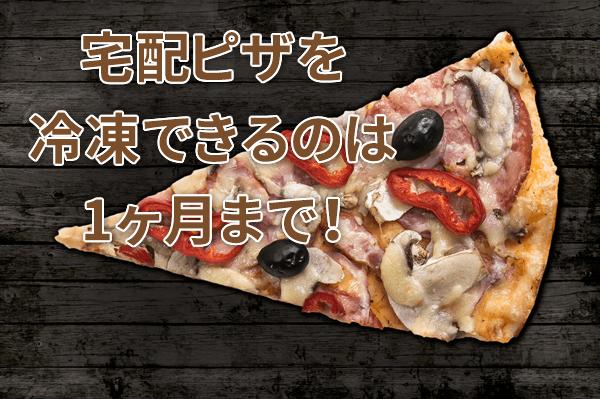 宅配ピザを冷凍できるのは1ヶ月まで!