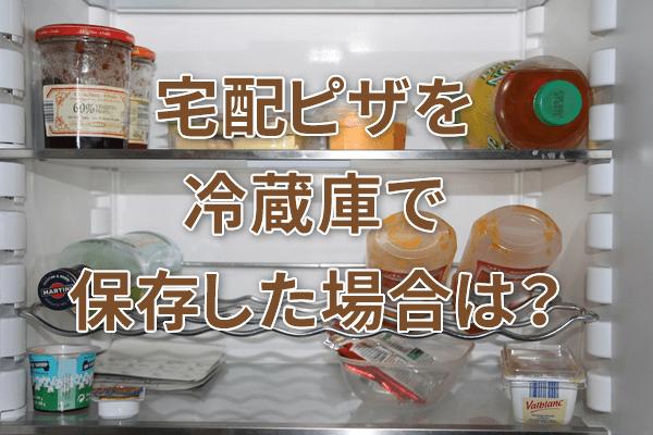宅配ピザを冷蔵庫で保存した場合は?