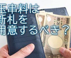 玉串料は新札を用意すべき?
