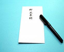 玉串料の封筒