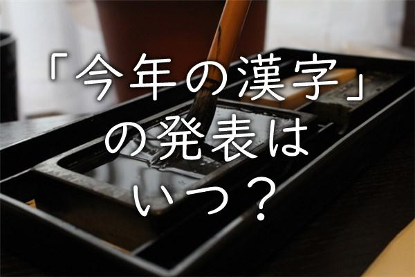 今年の漢字の発表はいつ?