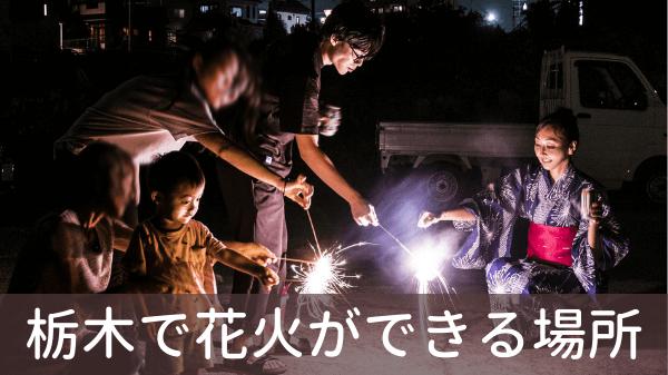栃木で花火ができる場所|えっ?公園は禁止?キャンプ場は?