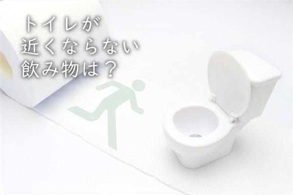 トイレが近くならない飲み物は?