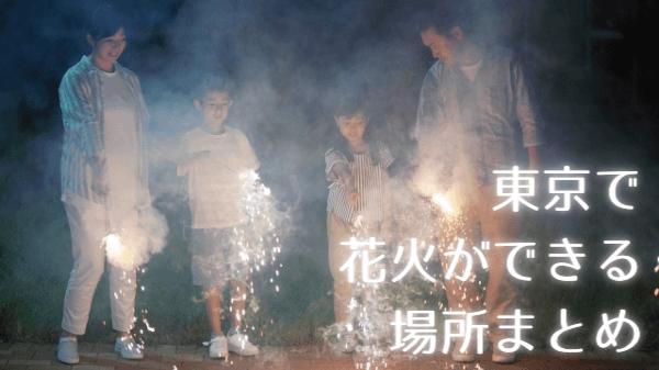 東京で花火ができる場所まとめ!23区と都下まですべて網羅