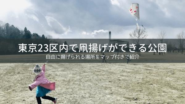 東京で凧揚げができる公園【23区別】絶好の場所をマップで紹介