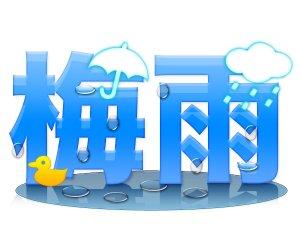 梅雨の装飾文字