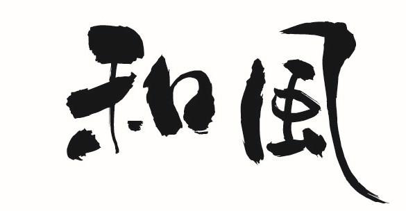 和風の筆字