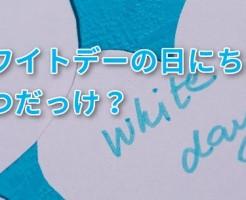 ホワイトデーのメッセージカード