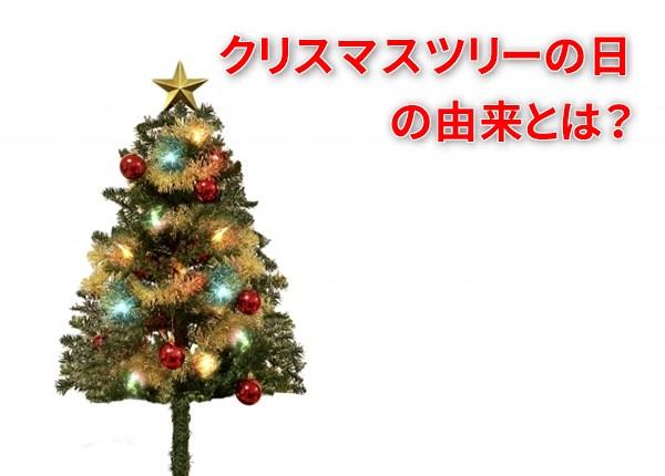 クリスマスツリーの日の由来とは?