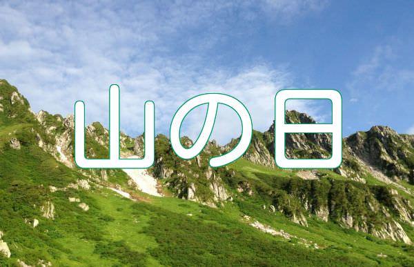 連なる山脈 TOP生活山の日はいつから?【2016年8月11日】の理由と由来 山の日はいつから?