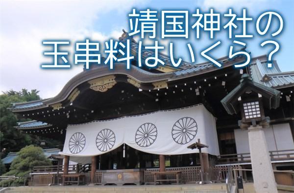 靖国神社の玉串料はいくら?