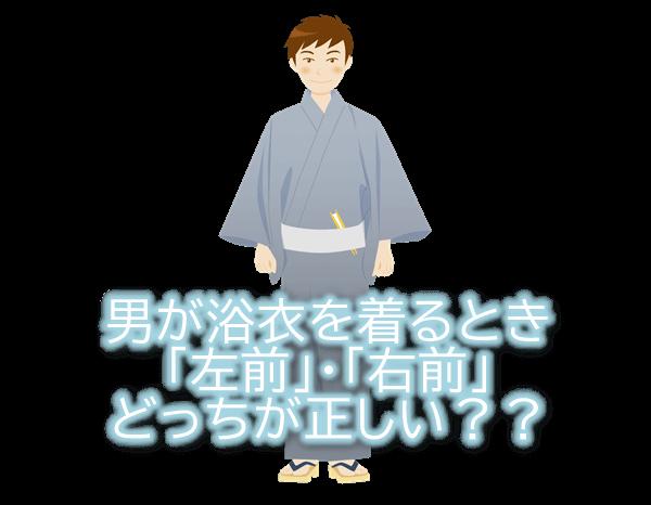 男が浴衣を着るとき 「左前」・「右前」 どっちが正しい??
