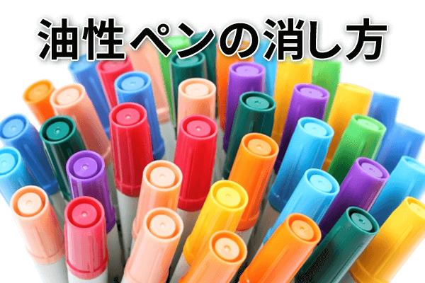 油性ペンの消し方
