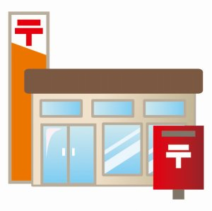 小さな郵便局